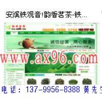 绿香茗茶商城模版